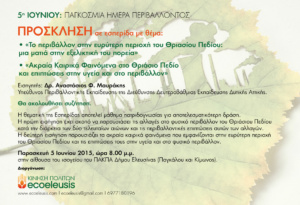 ecoeleusis_invitation_2015-06-05